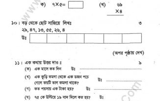 Class One Admission Test Question 2001